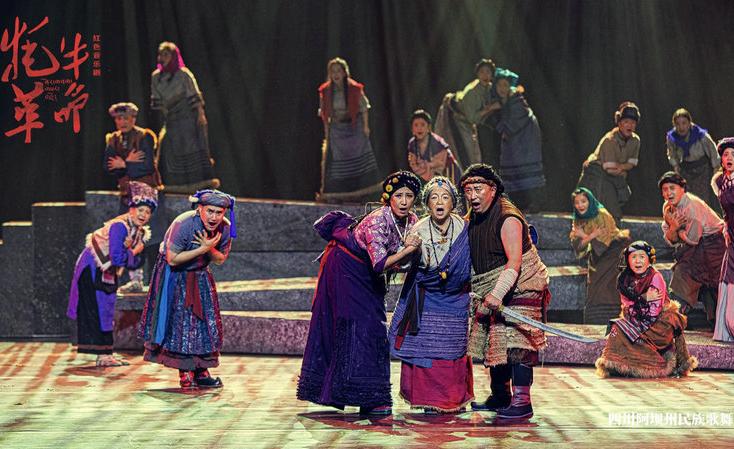 大型原创红色音乐剧《牦牛革命》成都首演
