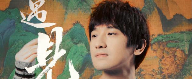 后弦全新中国风单曲《遇见一生》上线
