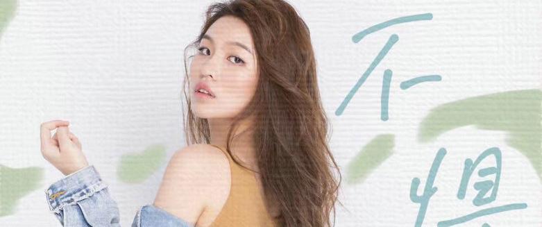 夏棋昱原创单曲《不惧》今日上线