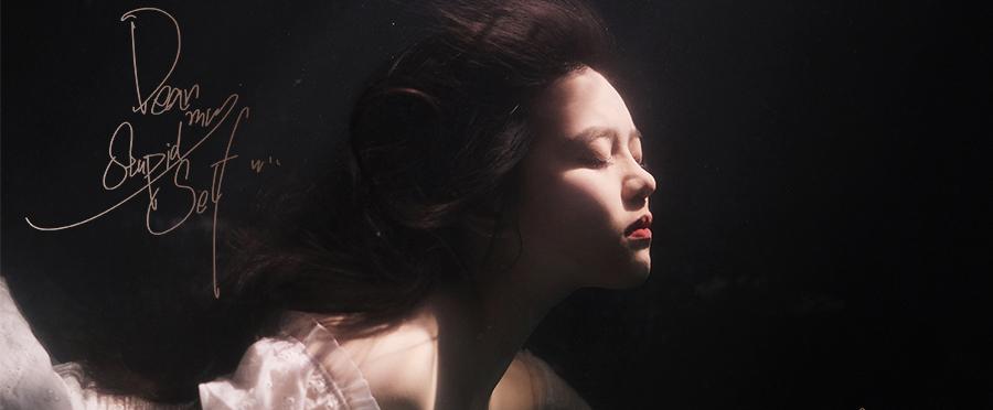 新晋歌手彭曈曈单曲《Dear My-stupid-self》上线