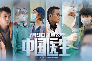 《中国医生》首曝预告定档7月9日