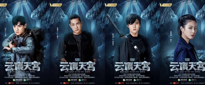季播剧《云顶天宫》7月11日开播 角色海报公开