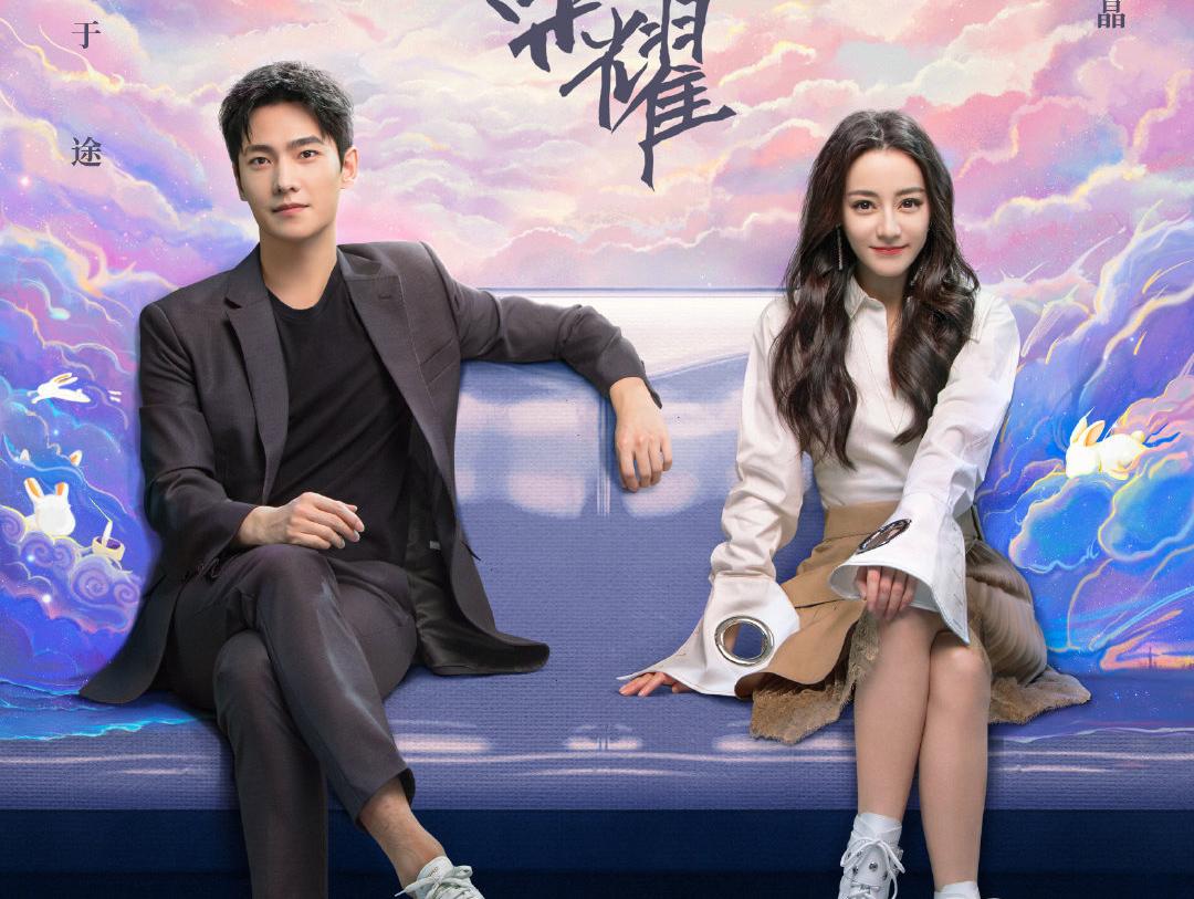 杨洋迪丽热巴新剧《你是我的荣耀》发布海报