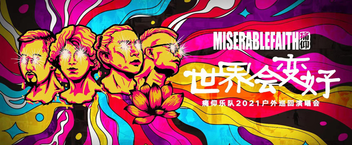 痛仰乐队《世界会变好》2021巡回演唱会启动