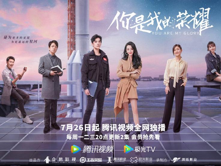 杨洋迪丽热巴新剧《你是我的荣耀》发布定档海报