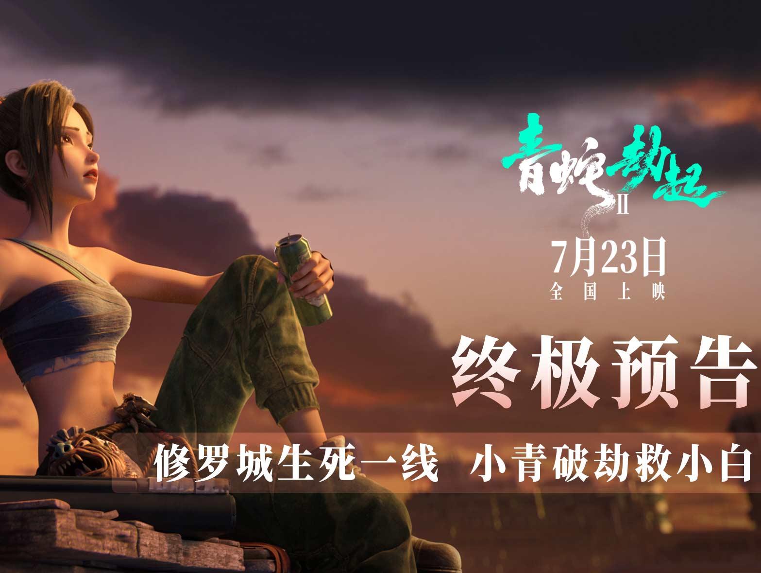 国漫电影《白蛇2:青蛇劫起》周五上映