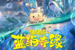 动画电影《猪迪克之蓝海奇缘》定档国庆