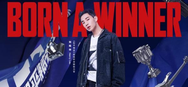 刘宪华参与制作和平精英超级杯主题曲《Born A Winner》