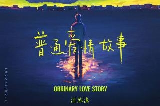 汪苏泷《普通爱情故事》上线登顶音乐平台榜首