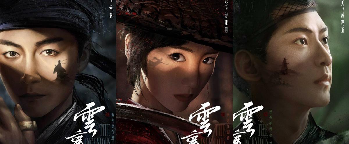 电视剧《云襄传》开机 陈晓毛晓彤领衔出演