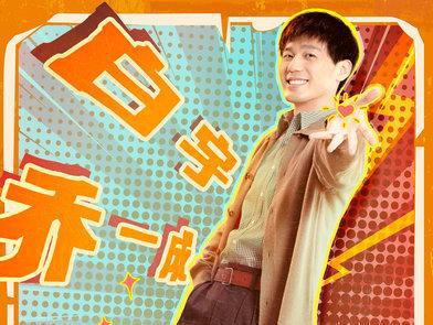 """电视剧《乔家的儿女》发布""""动感人生""""角色海报"""