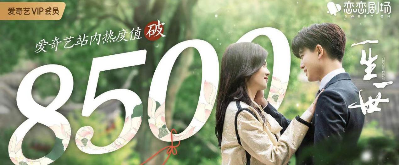 《一生一世》开播首日斩获爱奇艺站内多个榜单首位