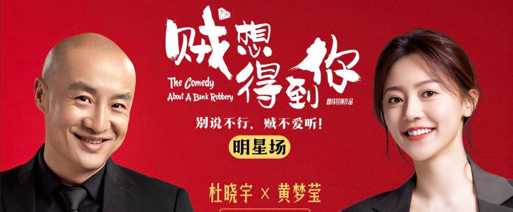 黄梦莹主演舞台剧《贼想得到你》北京上演