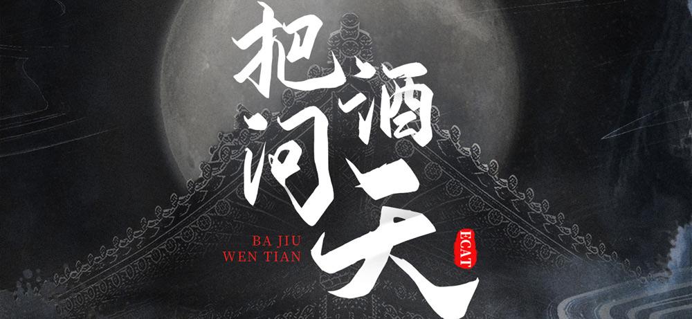 ECAT翼少年王子铭钟沐泽原创国风单曲《把酒问天》发布