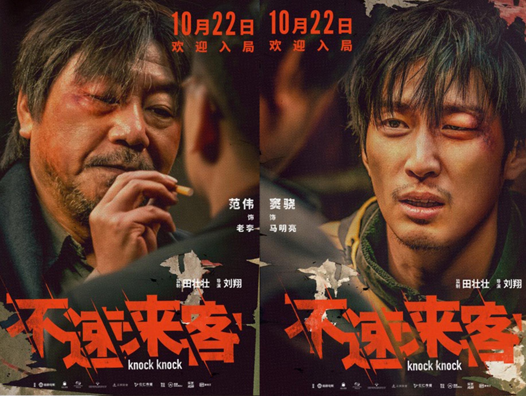 电影《不速来客》发布角色海报关系成谜
