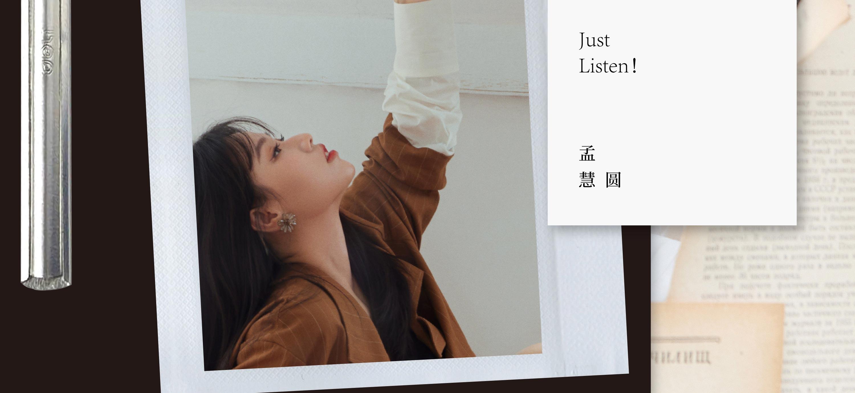孟慧圆全新专辑《能不能别问了》上线