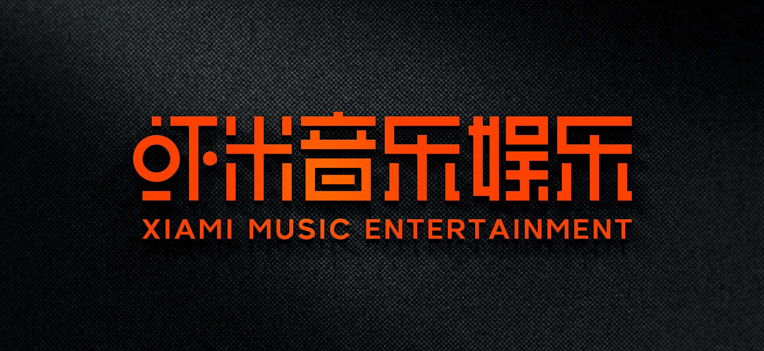 大麦成立虾米音乐娱乐厂牌 将举办虾米音乐节