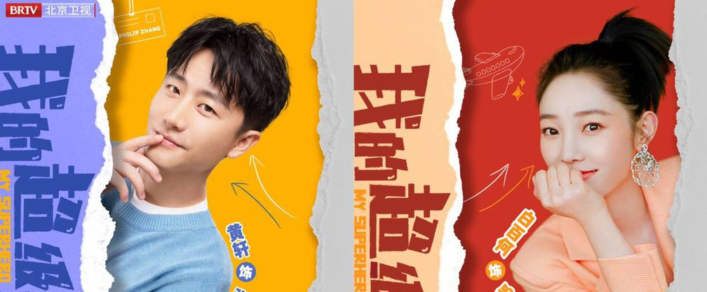 白百何赵丽颖多部大剧明年登陆北京卫视