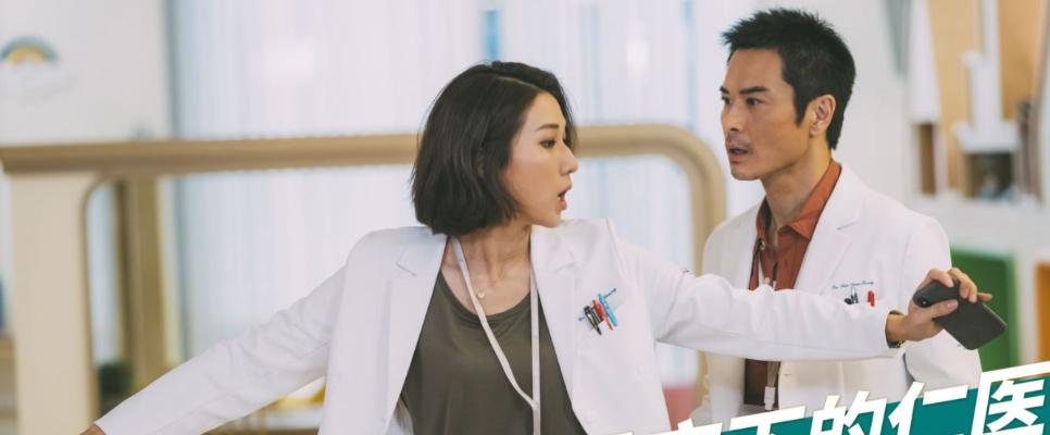 TVB台庆剧《星空下的仁医》定档10月18日