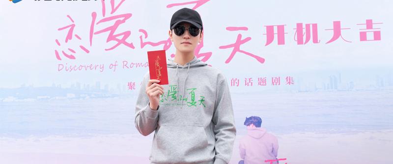 吴倩秦俊杰主演网剧《恋爱的夏天》开机