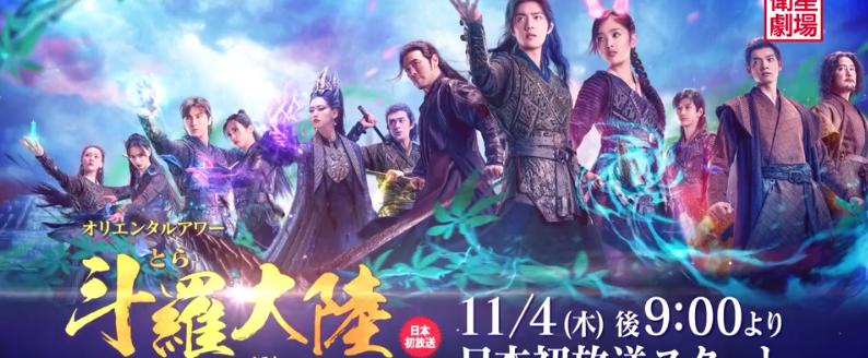 肖战吴宣仪主演电视剧《斗罗大陆》11月日本首播