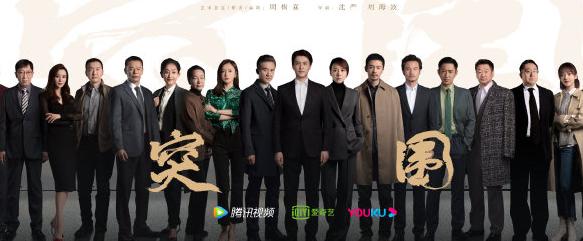 《突围》定档10月21日 靳东闫妮守护人民财产