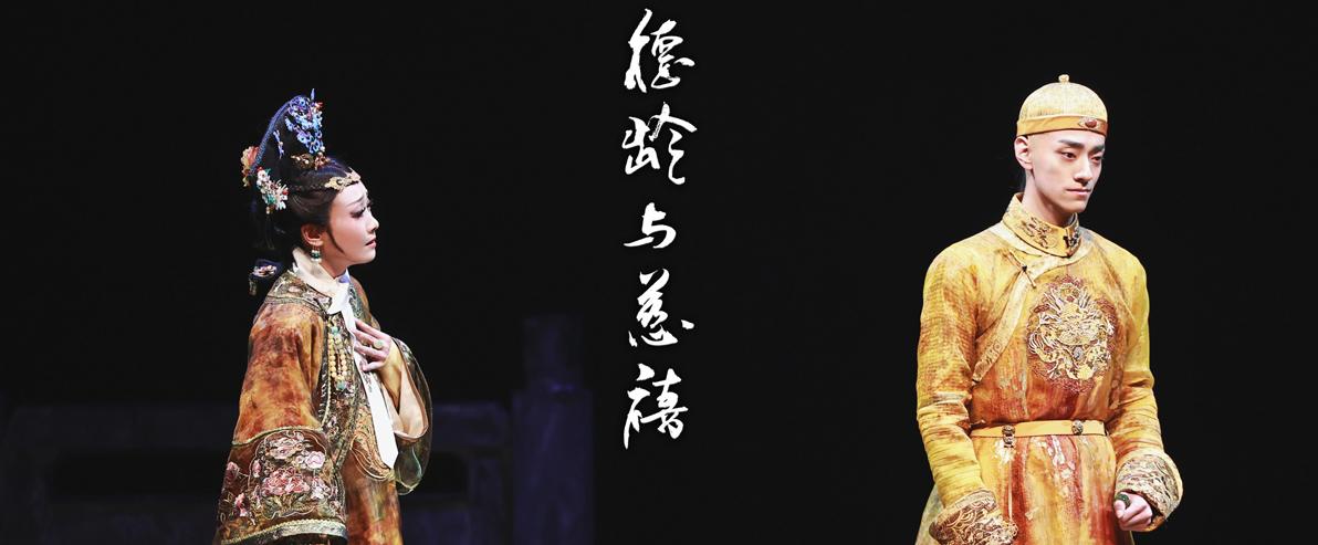 话剧《德龄与慈禧》11月北京保利剧院开启展演