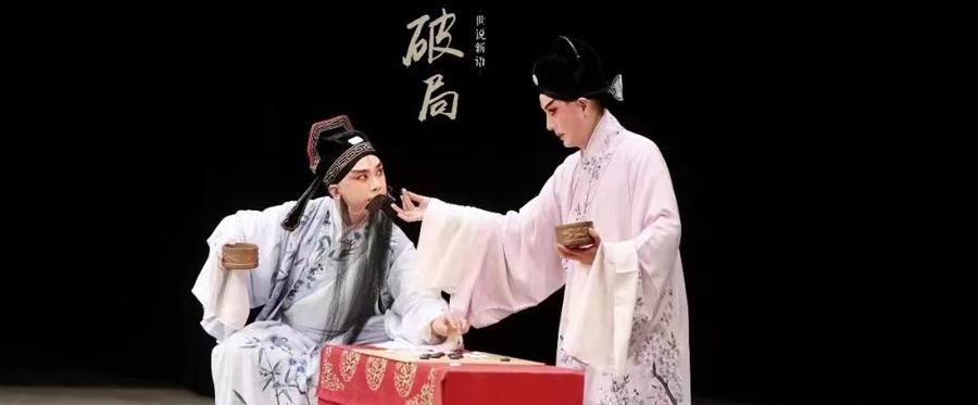 昆曲《世说新语》系列演出将登陆北京天桥艺术中心