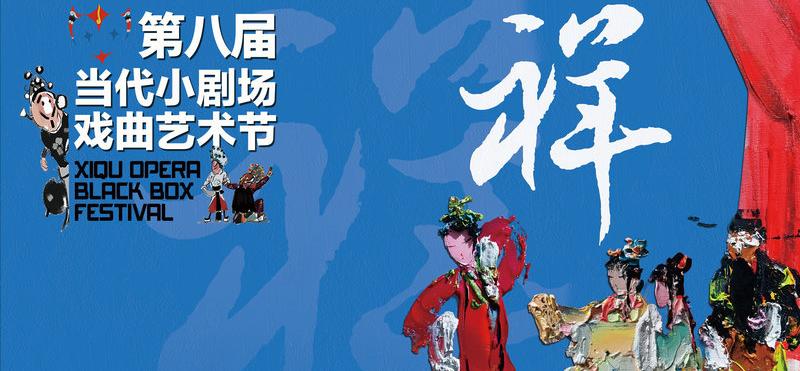 第八届当代小剧场戏曲艺术节北京开幕