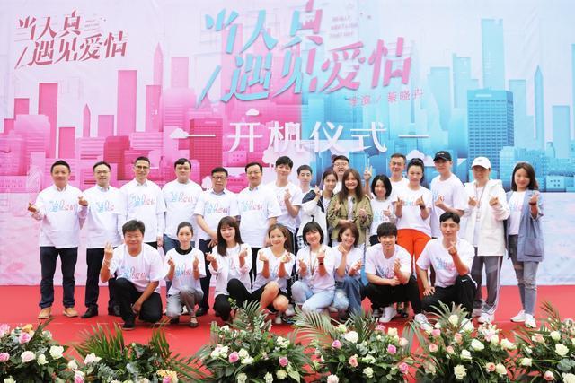 电视剧《当天真遇见爱情》在宁波举办了开机仪式